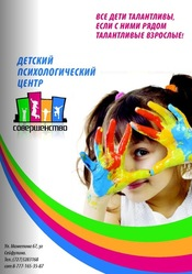Детский центр Совершенство