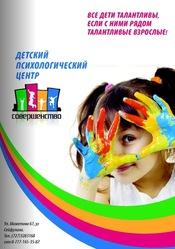 Детский центр Совершенство. Услуги.