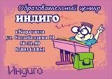 ОЦ Индиго - подготовка детей к школе
