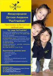 """Международная детская академия """"FasTracKids"""""""