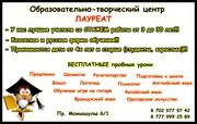 ОБРАЗОВАТЕЛЬНО-ТВОРЧЕСКИЙ ЦЕНТР ЛАУРЕАТ